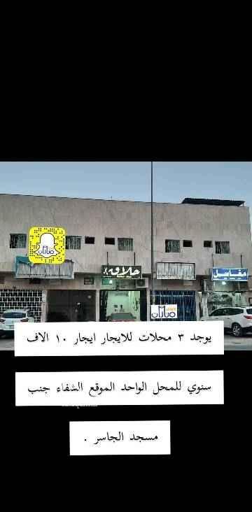 شقة للإيجار في شارع بشر بن صفوان ، حي الشفا ، الرياض
