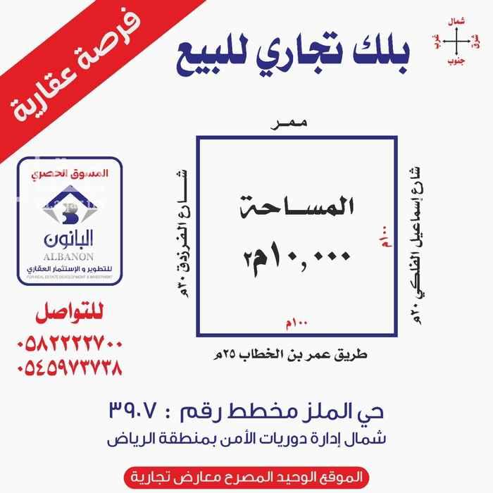 أرض للبيع في طريق عمر بن الخطاب ، حي العمل ، الرياض ، الرياض