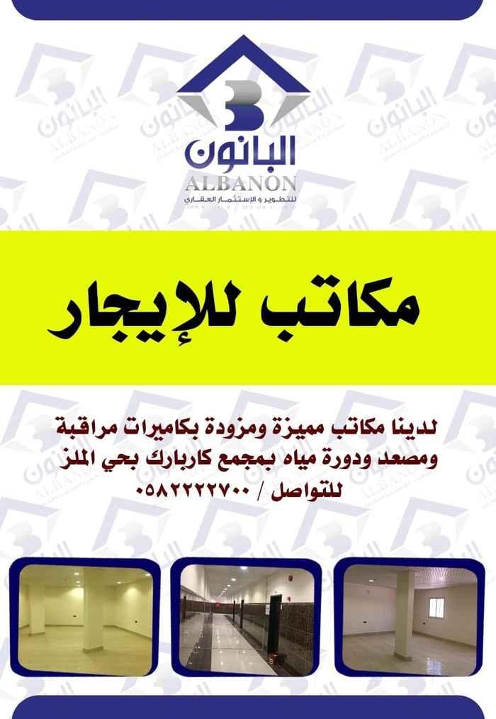 مكتب تجاري للإيجار في شارع الأمير فهد بن إبراهيم آل سعود ، حي الملز ، الرياض ، الرياض