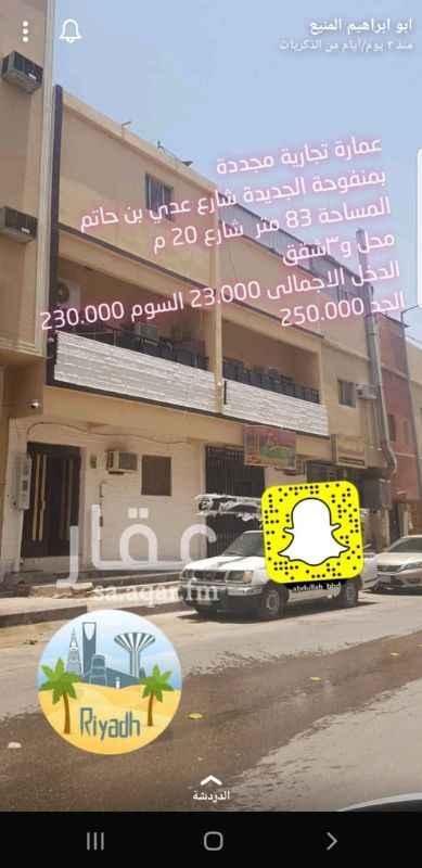 عمارة للبيع في شارع عدي بن حاتم الطائي ، حي منفوحة الجديدة ، الرياض