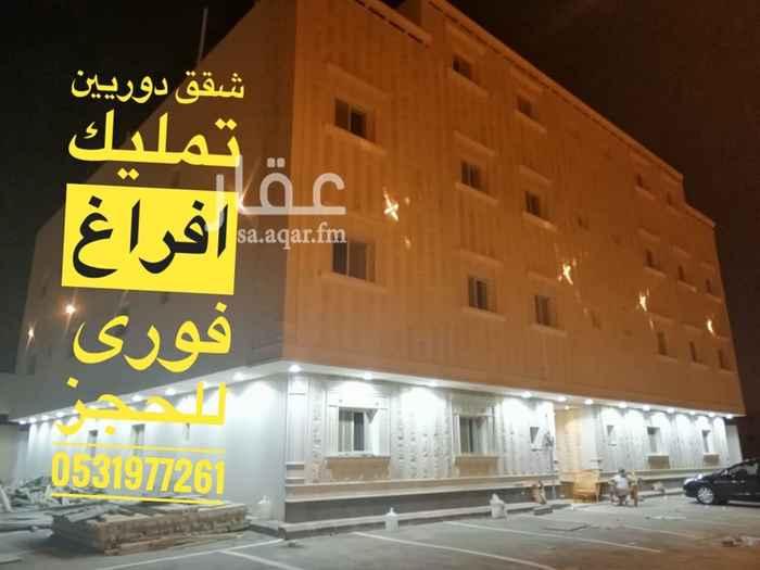 شقة للبيع في شارع النبراس ، حي ظهرة لبن ، الرياض