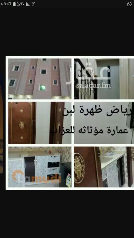 عمارة للإيجار في حي ظهرة لبن ، الرياض