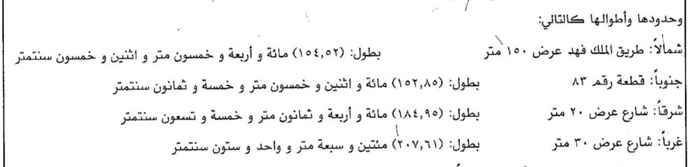 أرض للإيجار في طريق الملك فهد بن عبد العزيز ، حي المنار ، الدمام