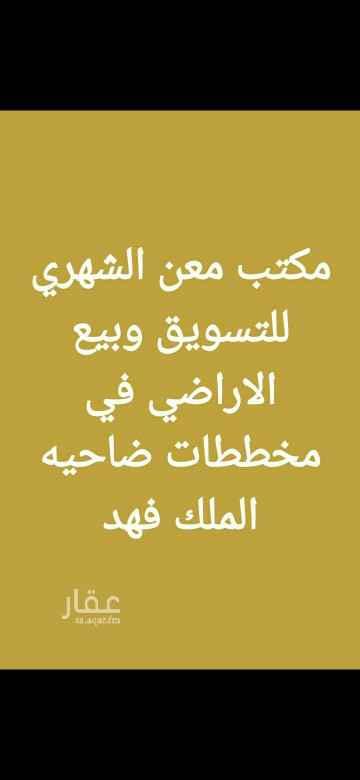 أرض للبيع في الدمام ، ضاحية الملك فهد ، الدمام
