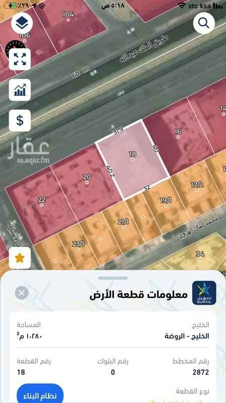 أرض للبيع في طريق الملك عبدالله ، حي الخليج ، الرياض ، الرياض