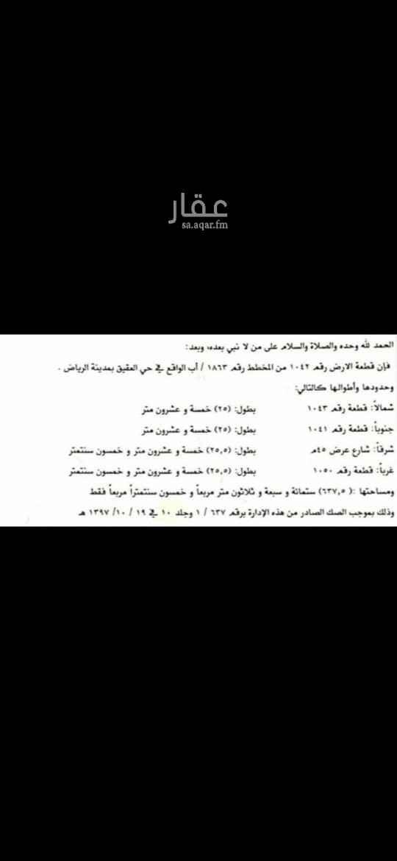 أرض للبيع في شارع علي بن عبدالرحيم ، حي العقيق ، الرياض ، الرياض