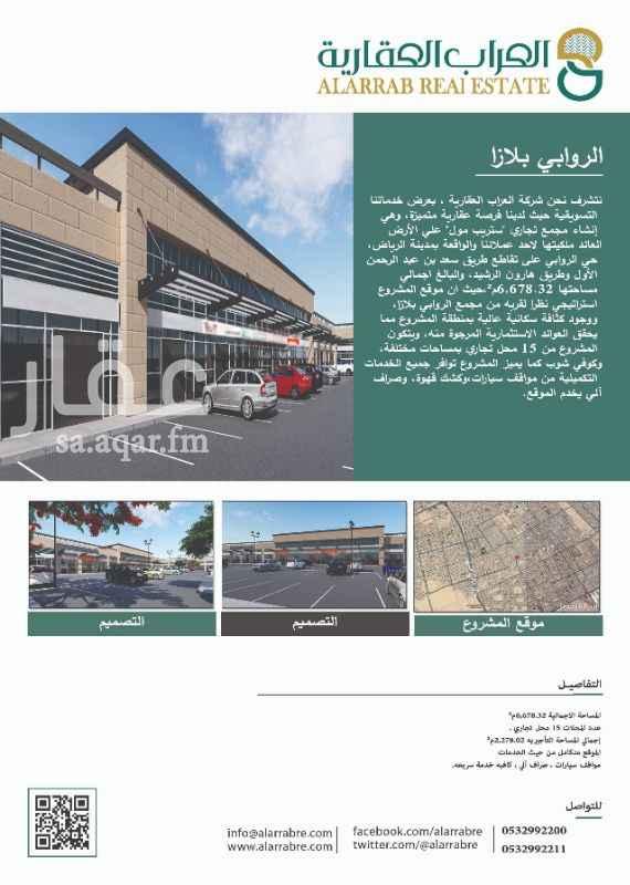 محل للإيجار في طريق الأمير سعد بن عبدالرحمن الأول ، حي الروابي ، الرياض ، الرياض