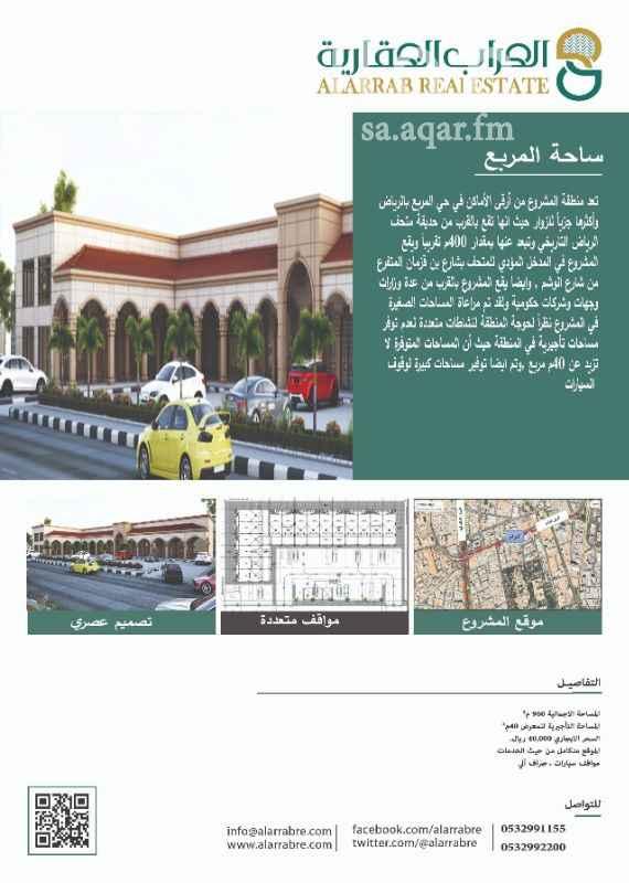محل للإيجار في شارع ابي زيد القرطبي ، حي المربع ، الرياض ، الرياض