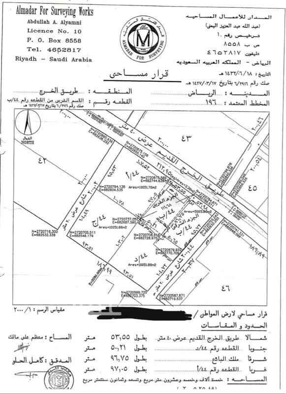 أرض للبيع في طريق الخرج ، حي العزيزية ، الرياض