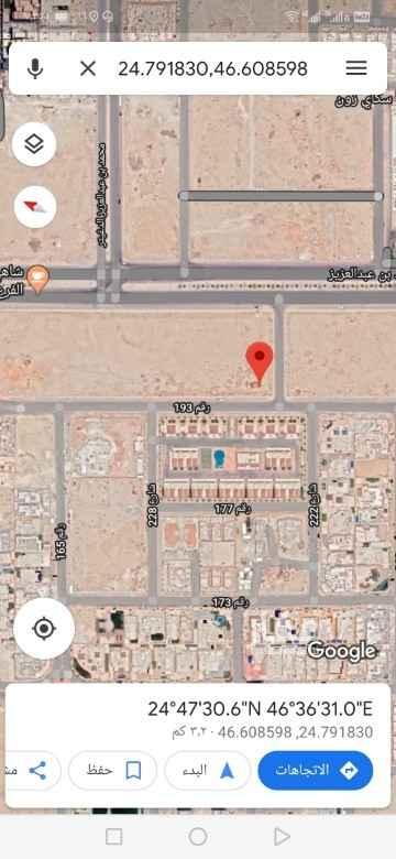 أرض للبيع في شارع رقم 193 ، الرياض