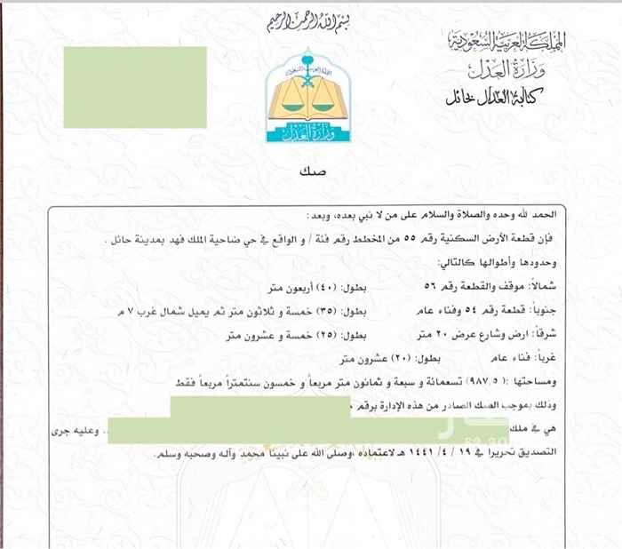 أرض للبيع في ضاحية الملك فهد ، حائل