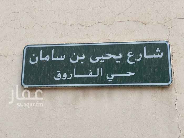 فيلا للبيع في شارع عبدالرحمن بن خلدون ، حي الفاروق ، الرياض