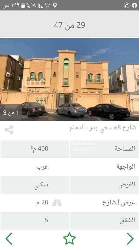 عمارة للبيع في شارع 8هـ ، حي بدر ، الدمام