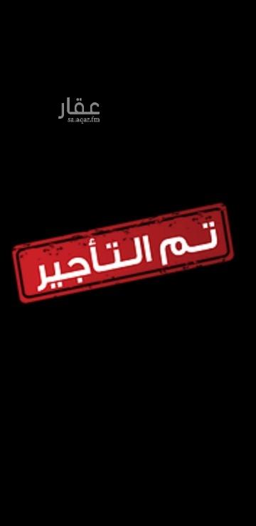 دور للإيجار في شارع محيي الدين البغوي ، حي العارض ، الرياض ، الرياض