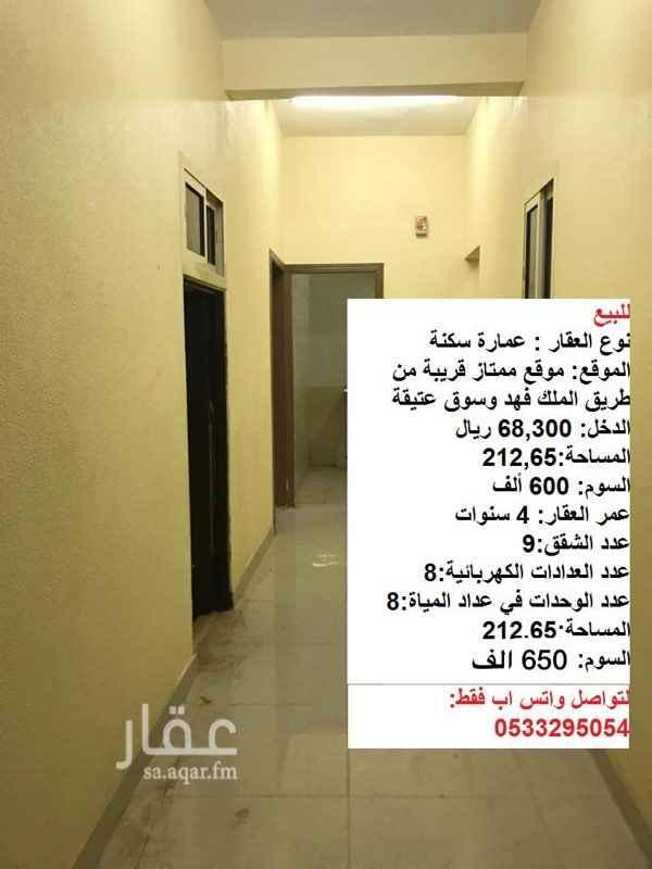 عمارة للبيع في شارع اسعد بن زرارة ، حي عتيقة ، الرياض ، الرياض
