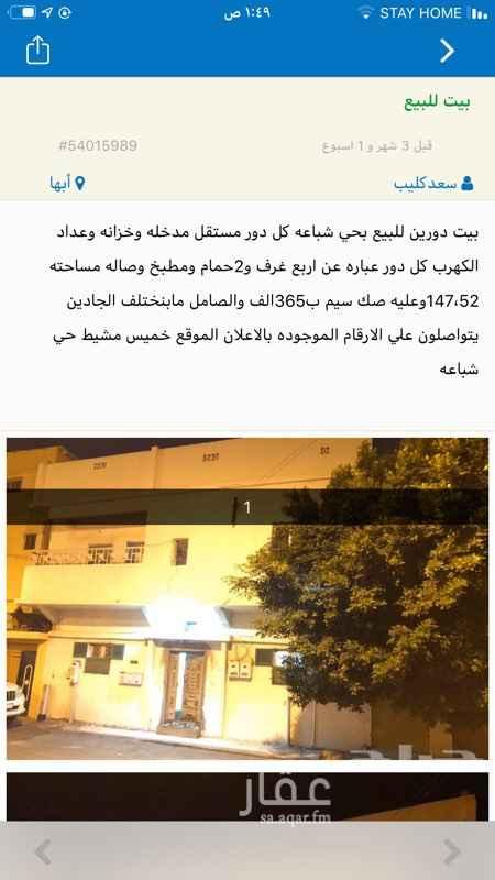 بيت للبيع في حي شباعة ، خميس مشيط ، خميس مشيط