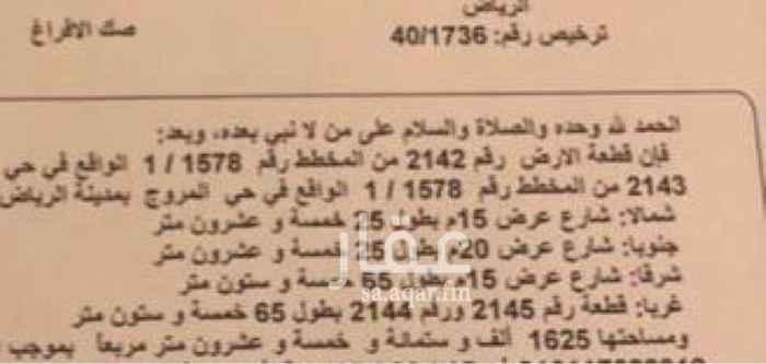 فيلا للبيع في شارع الحويطة ، حي المروج ، الرياض ، الرياض