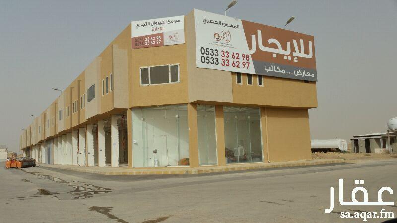 مكتب تجاري للإيجار في حي القيروان ، الرياض