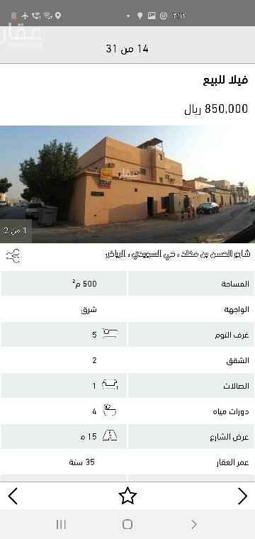 فيلا للبيع في شارع الجمالة ، حي ظهرة البديعة ، الرياض ، الرياض