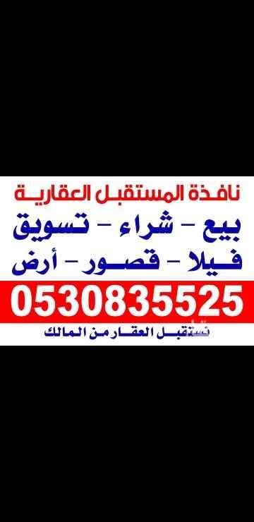 أرض للبيع في طريق خادم الحرمين الشريفين ، حي الدانة الشمالية ، الظهران ، الدمام