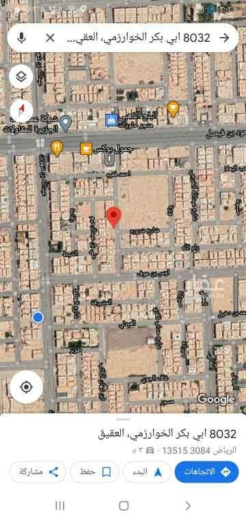 أرض للبيع في شارع ابي بكر الخوارزمي ، حي العقيق ، الرياض ، الرياض