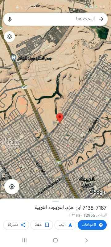 أرض للبيع في شارع الاميلح ، حي العريجاء الغربية ، الرياض ، الرياض