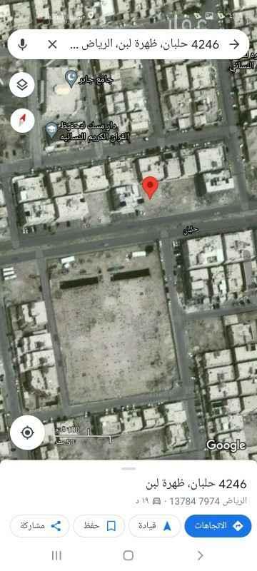 أرض للبيع في حي ، شارع حلبان ، حي ظهرة لبن ، الرياض ، الرياض