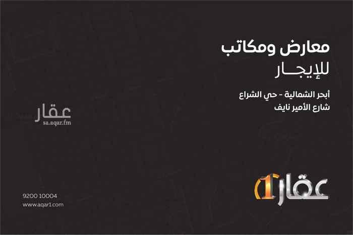 مكتب تجاري للإيجار في طريق الأمير نايف ، حي الشراع ، جدة ، جدة