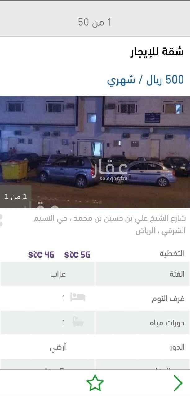 غرفة للإيجار في شارع ال دهيمش ، حي النسيم الغربي ، الرياض ، الرياض