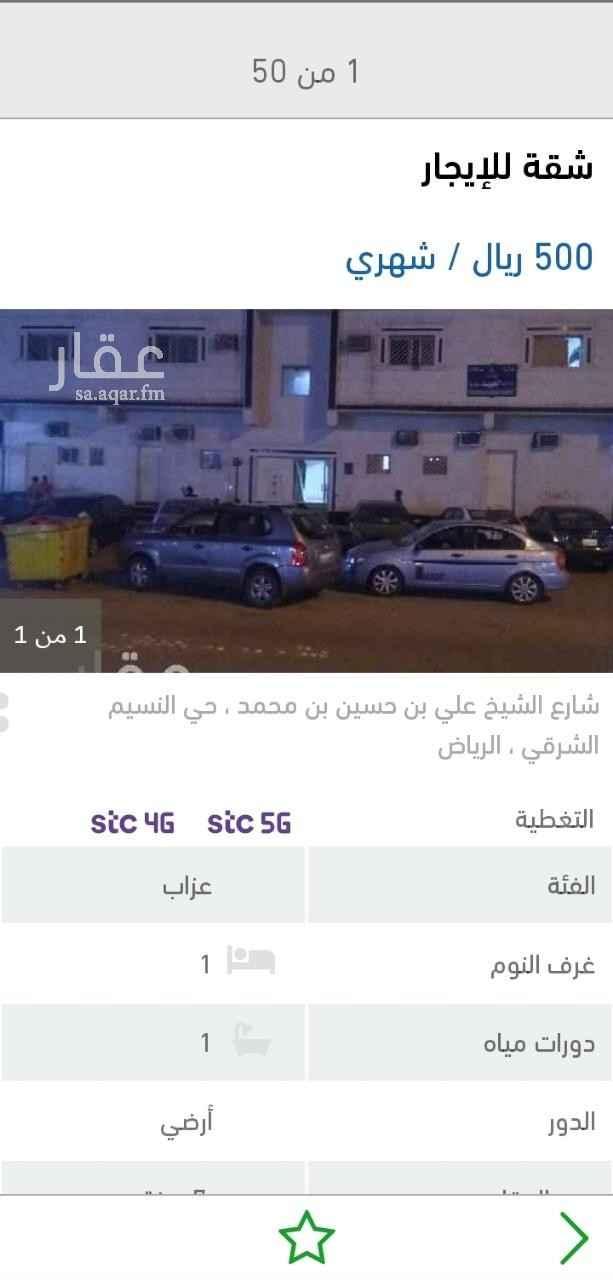غرفة للإيجار في شارع ابن خلكان ، حي النسيم الشرقي ، الرياض ، الرياض