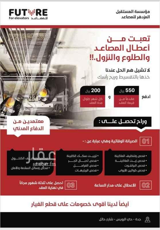 شقة للإيجار في طريق الملك عبدالله ، حي الرويس ، جدة ، جدة