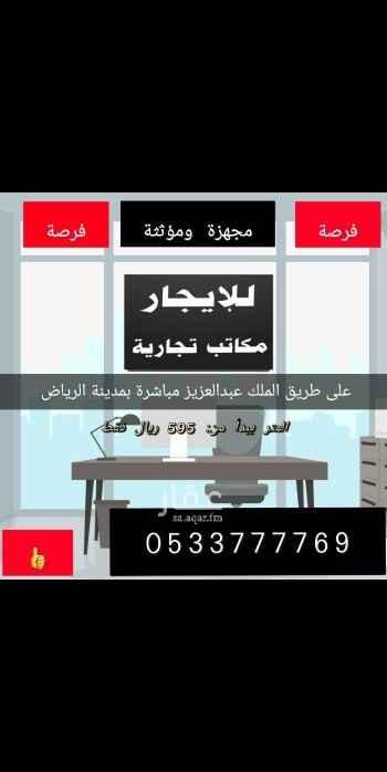 مكتب تجاري للإيجار في طريق الامام سعود بن فيصل الفرعي ، حي الصحافة ، الرياض