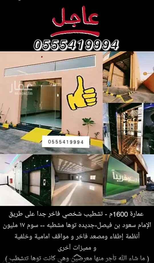 عمارة للبيع في طريق الامام سعود بن فيصل الفرعي ، حي الصحافة ، الرياض ، الرياض
