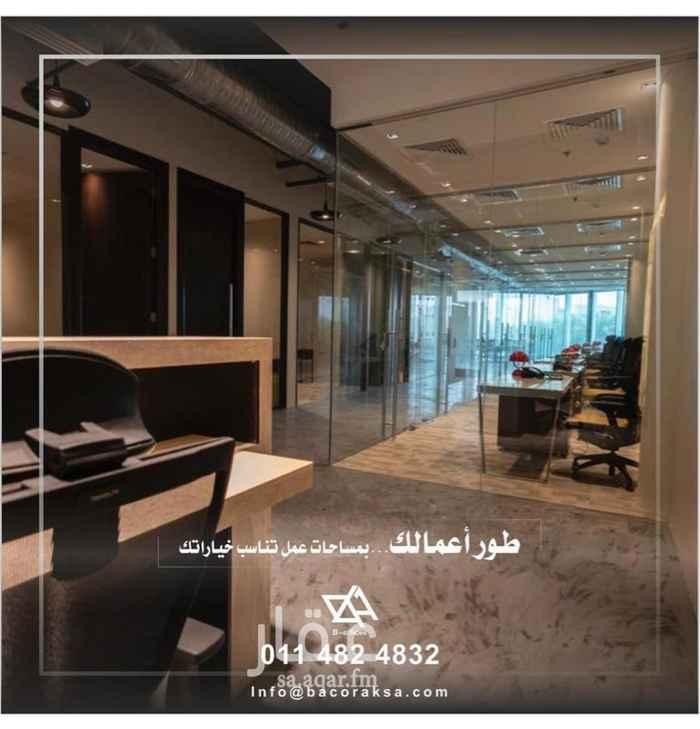 مكتب تجاري للإيجار في طريق الأمير سلطان بن عبدالعزيز ، حي المعذر الشمالي ، الرياض ، الرياض