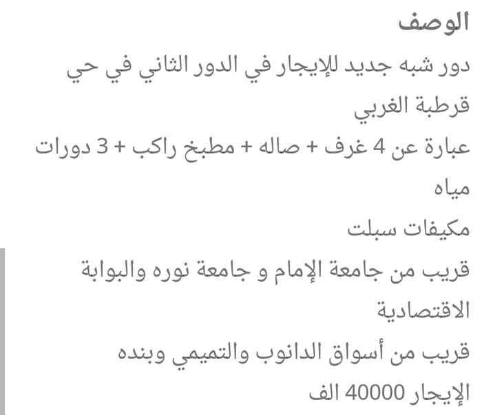 دور للإيجار في شارع البلقاء ، الرياض
