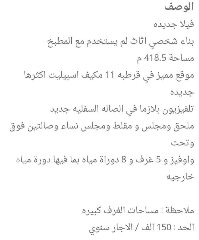 فيلا للإيجار في شارع الخريص ، الرياض ، الرياض