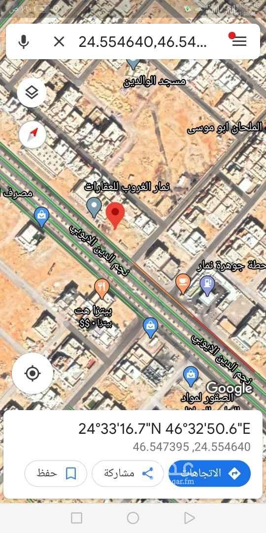 أرض للبيع في شارع نجم الدين الايوبي ، حي طويق ، الرياض ، الرياض