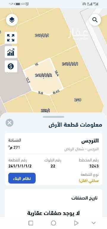 أرض للبيع في شارع الاسعد القيسي ، حي النرجس ، الرياض ، الرياض