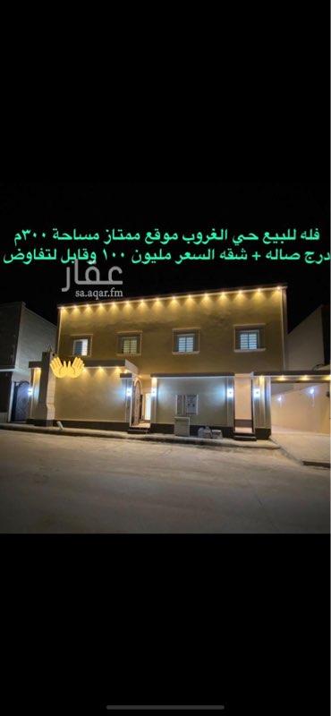 فيلا للبيع في شارع نجم الدين الأيوبي ، حي طويق ، الرياض ، الرياض