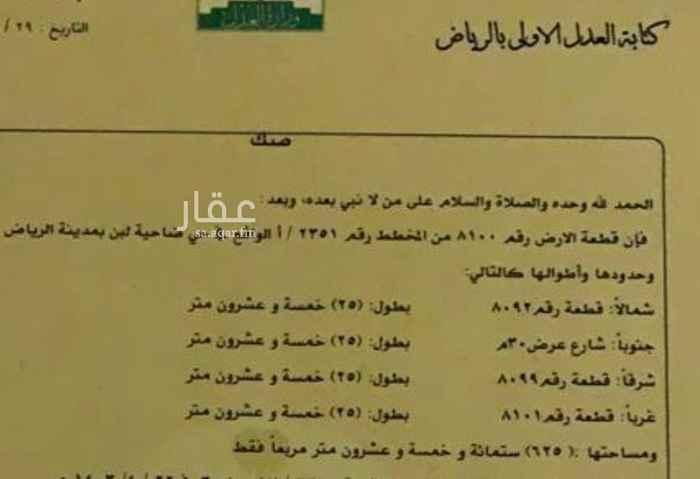 أرض للبيع في شارع القوز ، حي ظهرة لبن ، الرياض ، الرياض