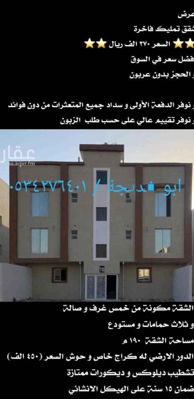 شقة للبيع في شارع الملك سعود ، ضاحية الملك فهد ، الدمام ، الدمام