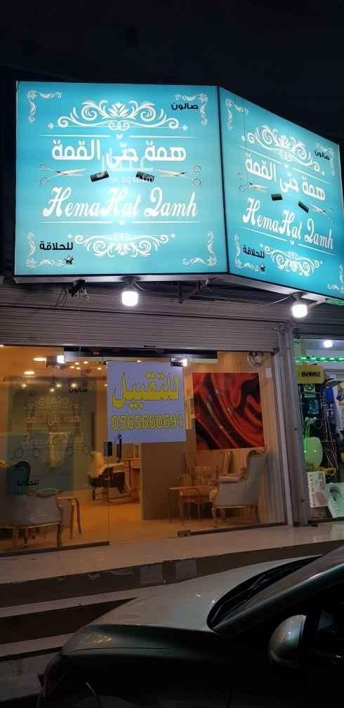 محل للبيع في شارع سعد بن معاذ ، حي غرناطة ، الدمام ، الدمام