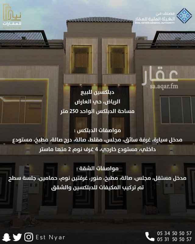 فيلا للبيع في حي ، شارع جمال الدين القاسمي ، حي العارض ، الرياض ، الرياض