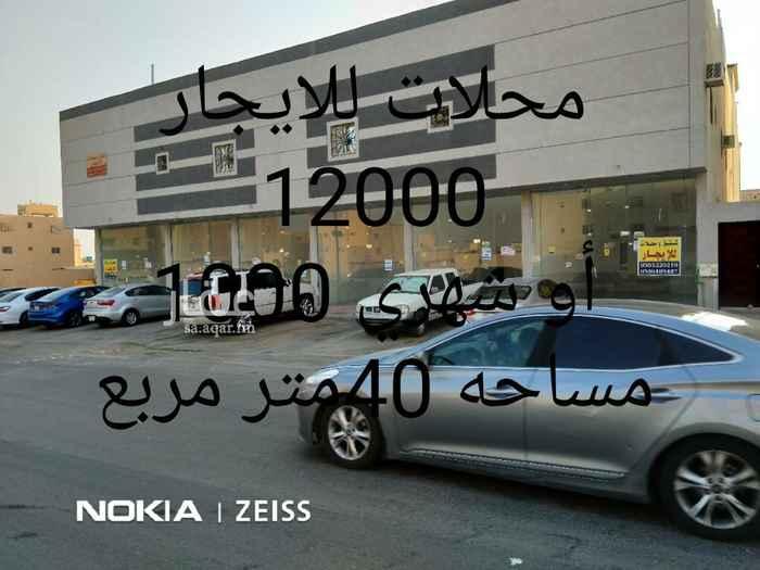 محل للإيجار في شارع الناصرية ، حي ظهرة لبن ، الرياض