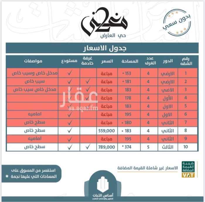 شقة للبيع في الرياض ، الرياض