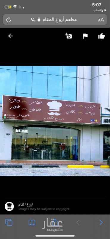 محل للبيع في طريق صلاح الدين الأيوبي ، حي الملك عبدالعزيز ، الرياض ، الرياض