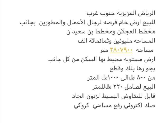 أرض للبيع في شارع حلب ، حي العزيزية ، الرياض ، الرياض