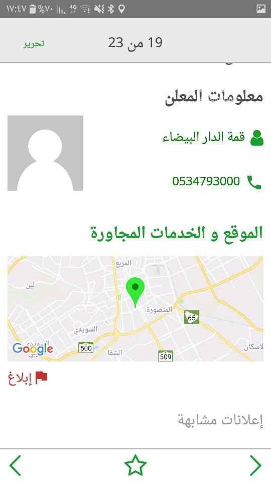 عمارة للإيجار في طريق العزيزية ، حي الدار البيضاء ، الرياض