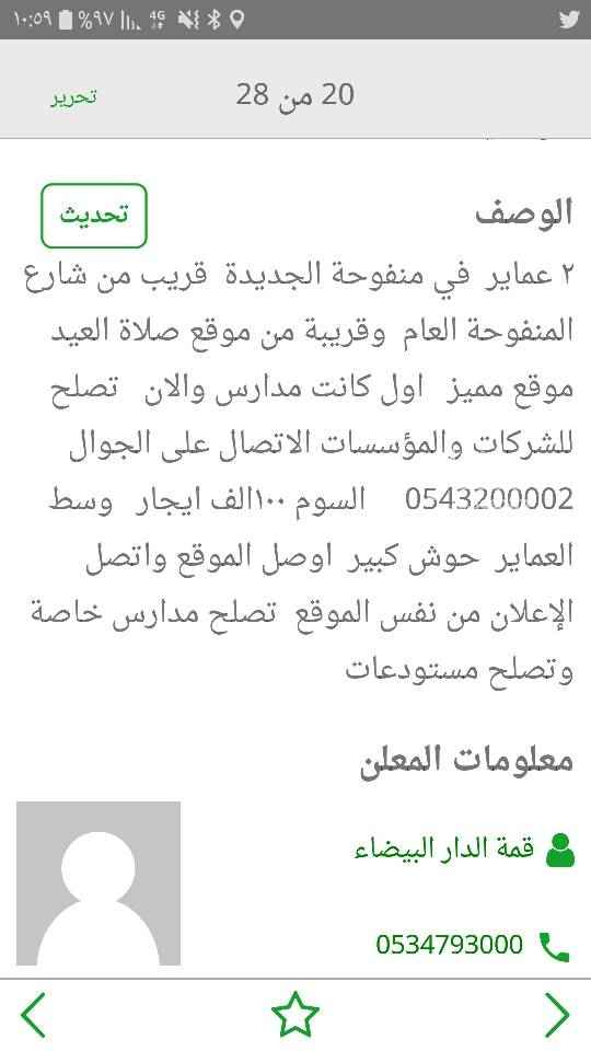 عمارة للإيجار في شارع ربيع بن زيد الدوسري ، حي منفوحة الجديدة ، الرياض