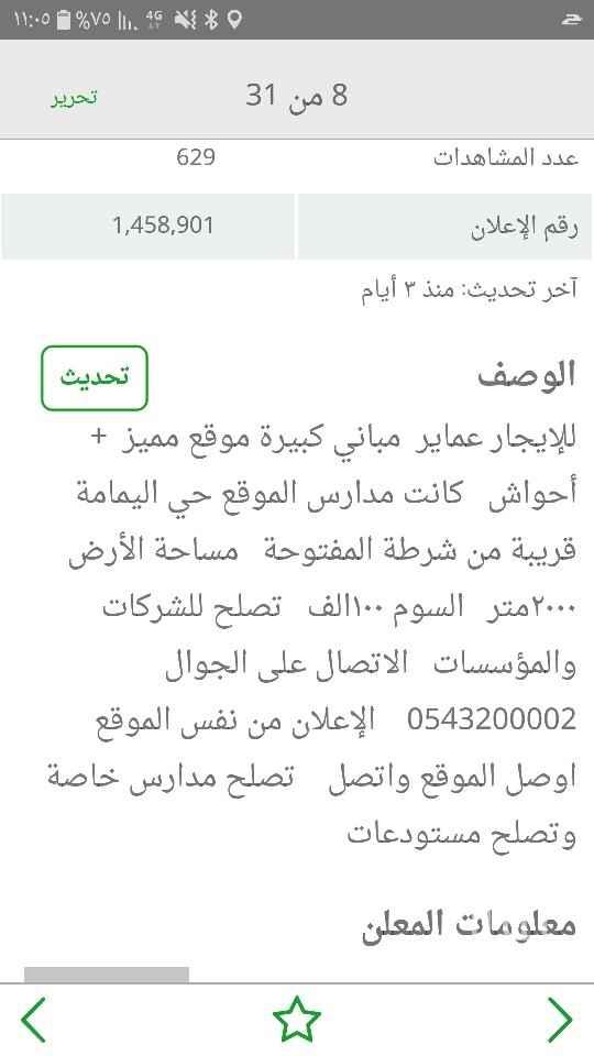 عمارة للإيجار في شارع الخاتلة ، حي اليمامة ، الرياض ، الرياض